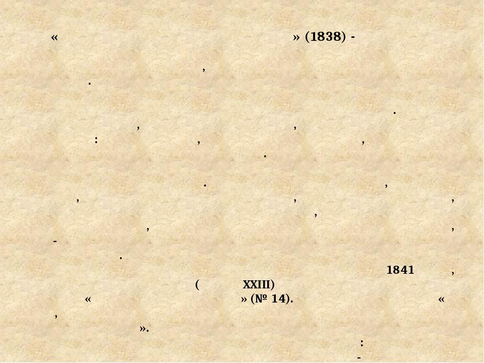 «Приключения Оливера Твиста» (1838) - второй роман английского писателя Чарл...