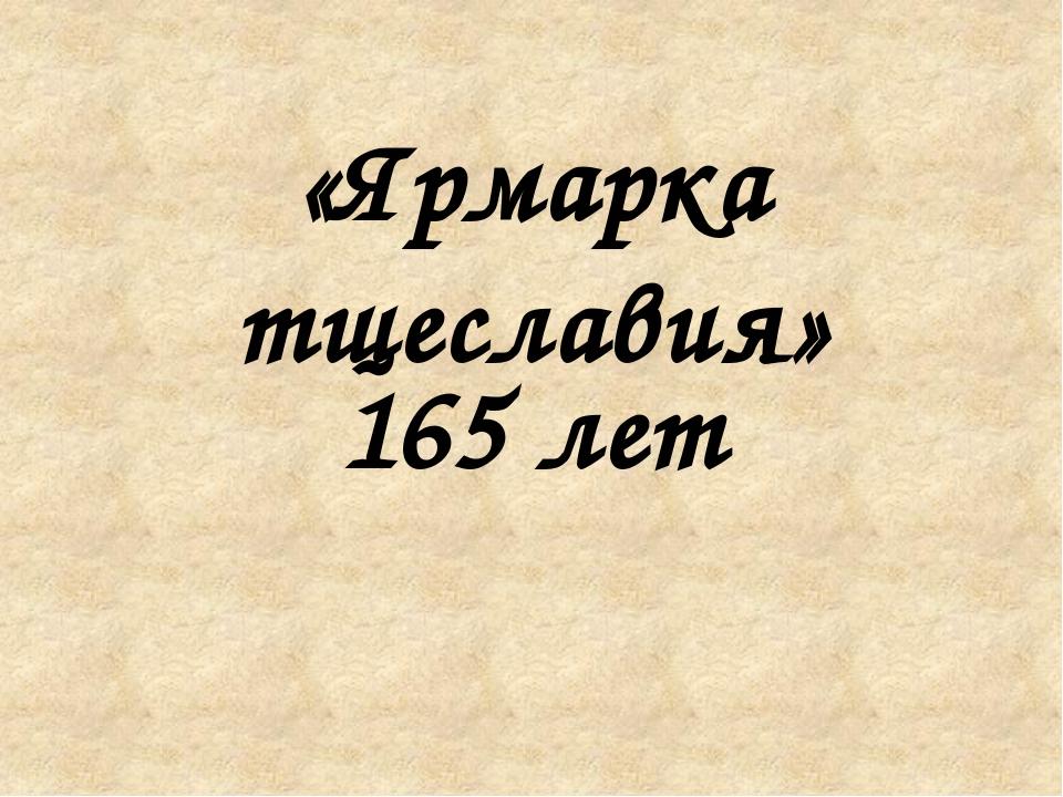 «Ярмарка тщеславия» 165 лет