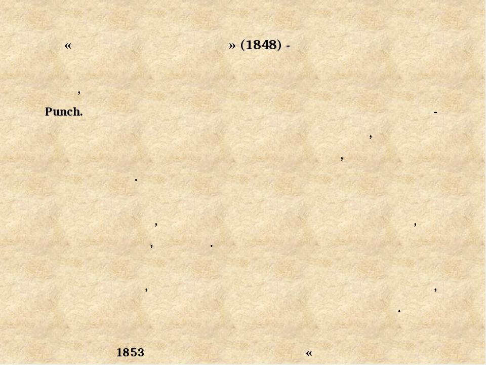 «Ярмарка тщеславия» (1848) - классический роман Уильяма Мейкписа Теккерея об...