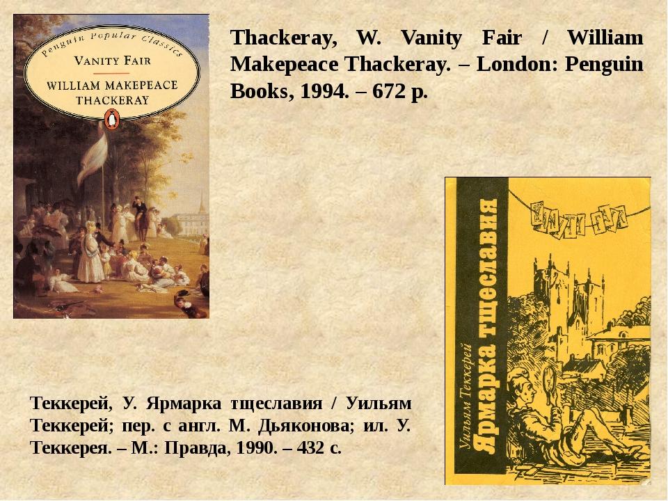 Thackeray, W. Vanity Fair / William Makepeace Thackeray. – London: Penguin Bo...
