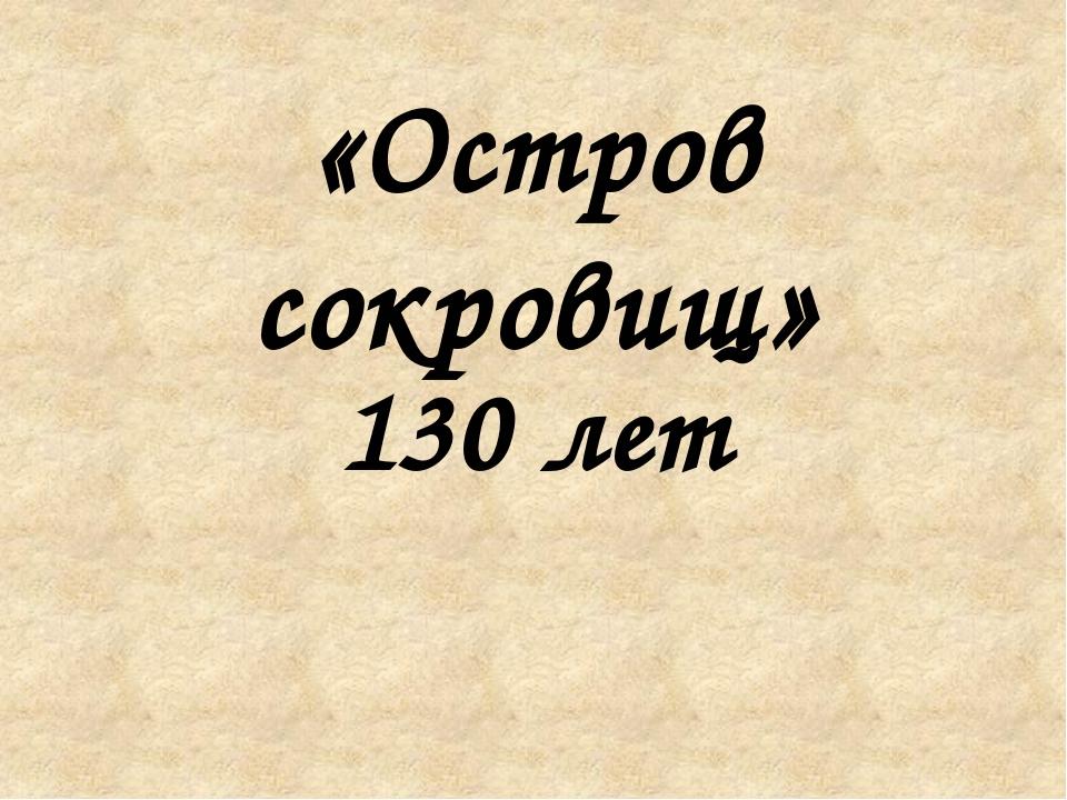 «Остров сокровищ» 130 лет
