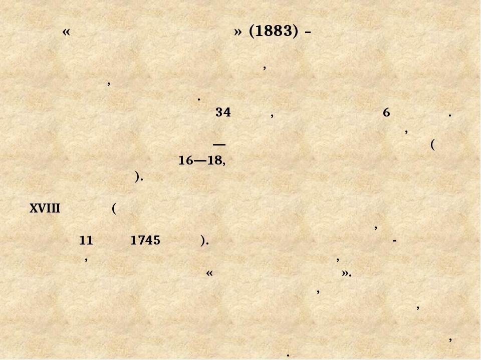 «Остров сокровищ» (1883) – самый известный роман английского писателя Роберт...