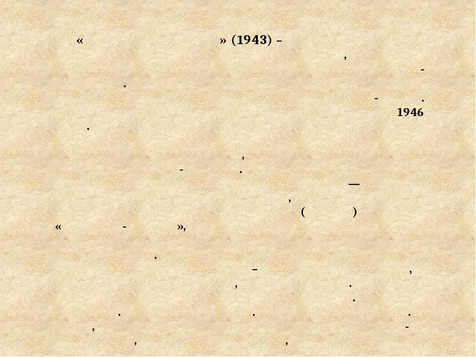 «Маленький принц» (1943) – наиболее известное произведение французского писа...