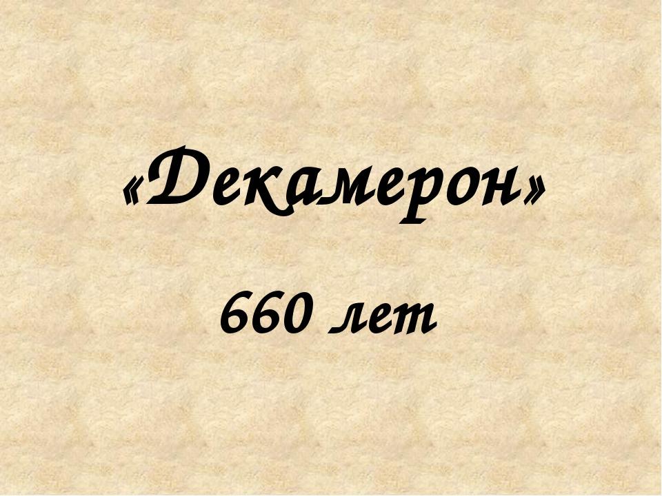 «Декамерон» 660 лет