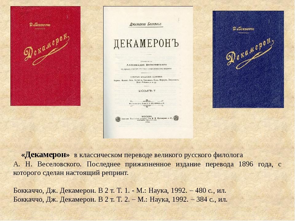 «Декамерон» в классическом переводе великого русского филолога А. Н. Веселов...