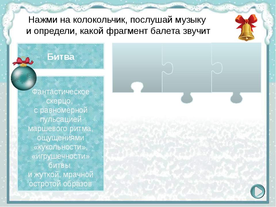 Русский танец Танец заводных кукол Танец пастушков Танец Феи Драже Русский та...