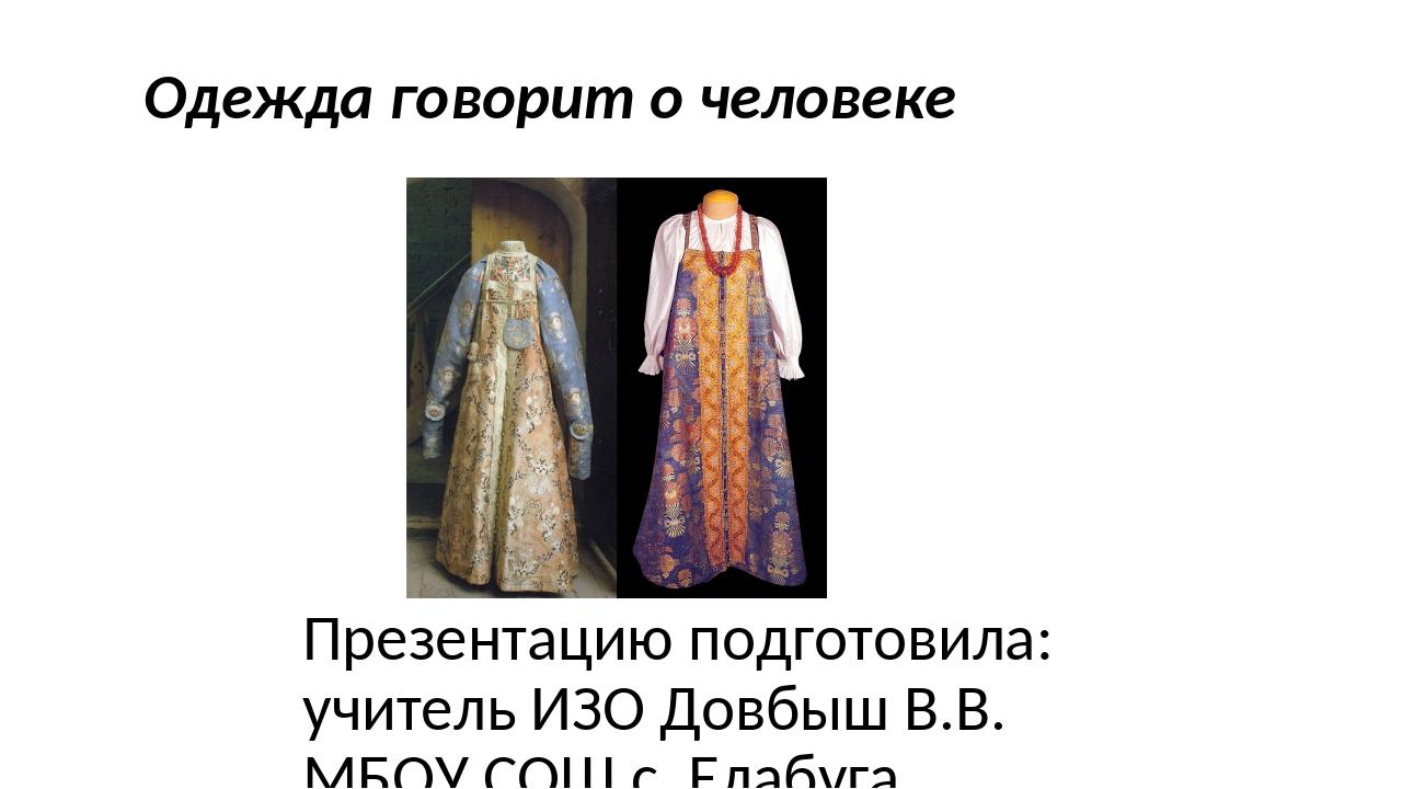 Одежда говорит о человеке Презентацию подготовила: учитель ИЗО Довбыш В.В. МБ...