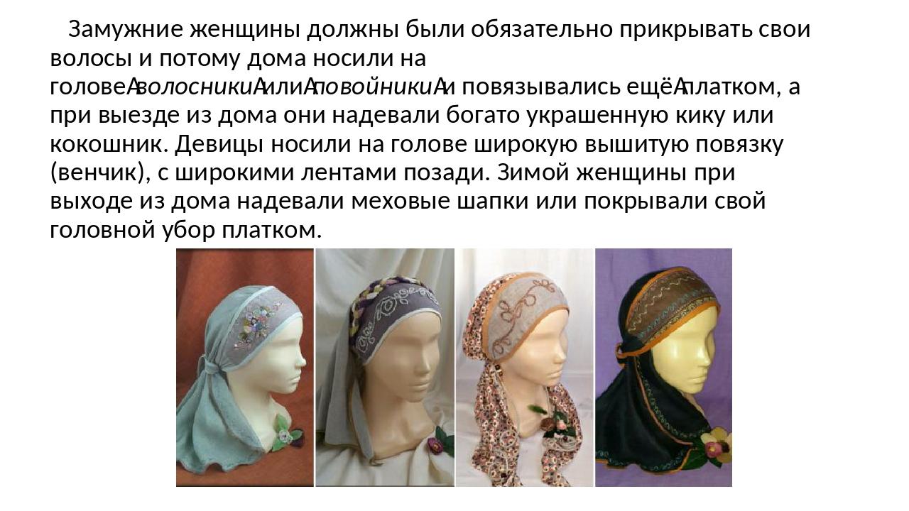 Замужние женщины должны были обязательно прикрывать свои волосы и потому дом...