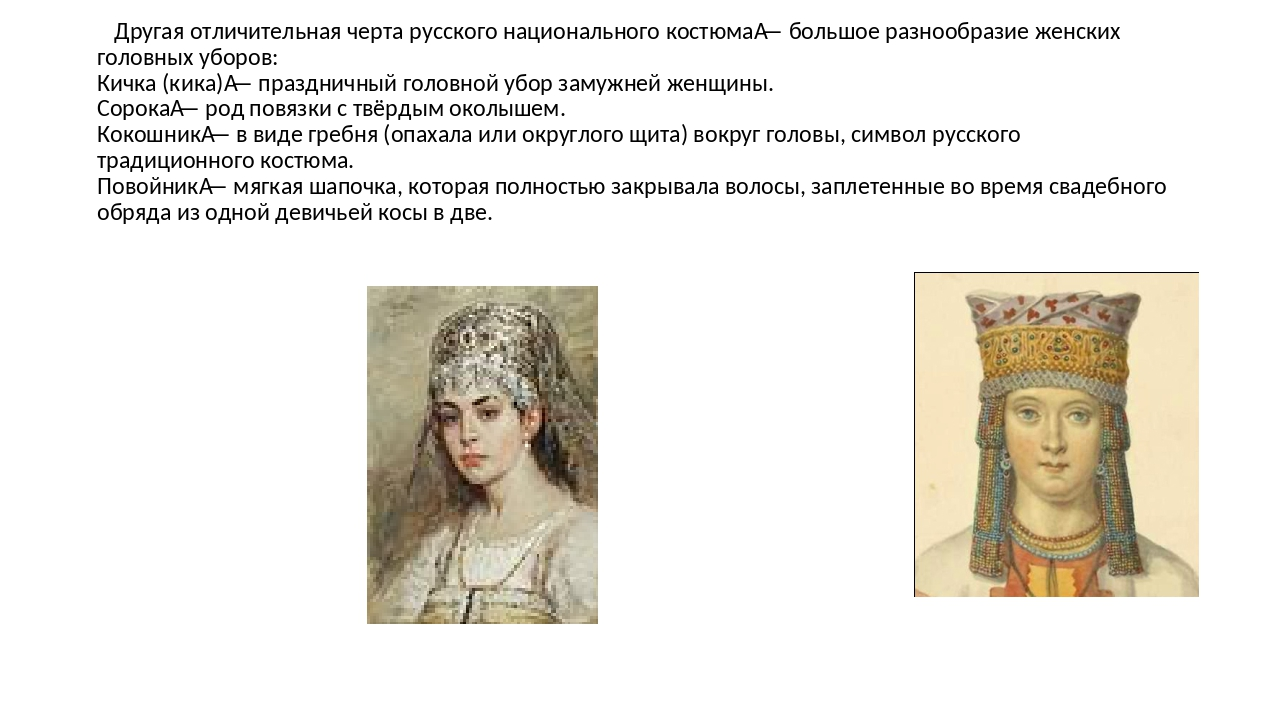 Другая отличительная черта русского национального костюма— большое разнообр...