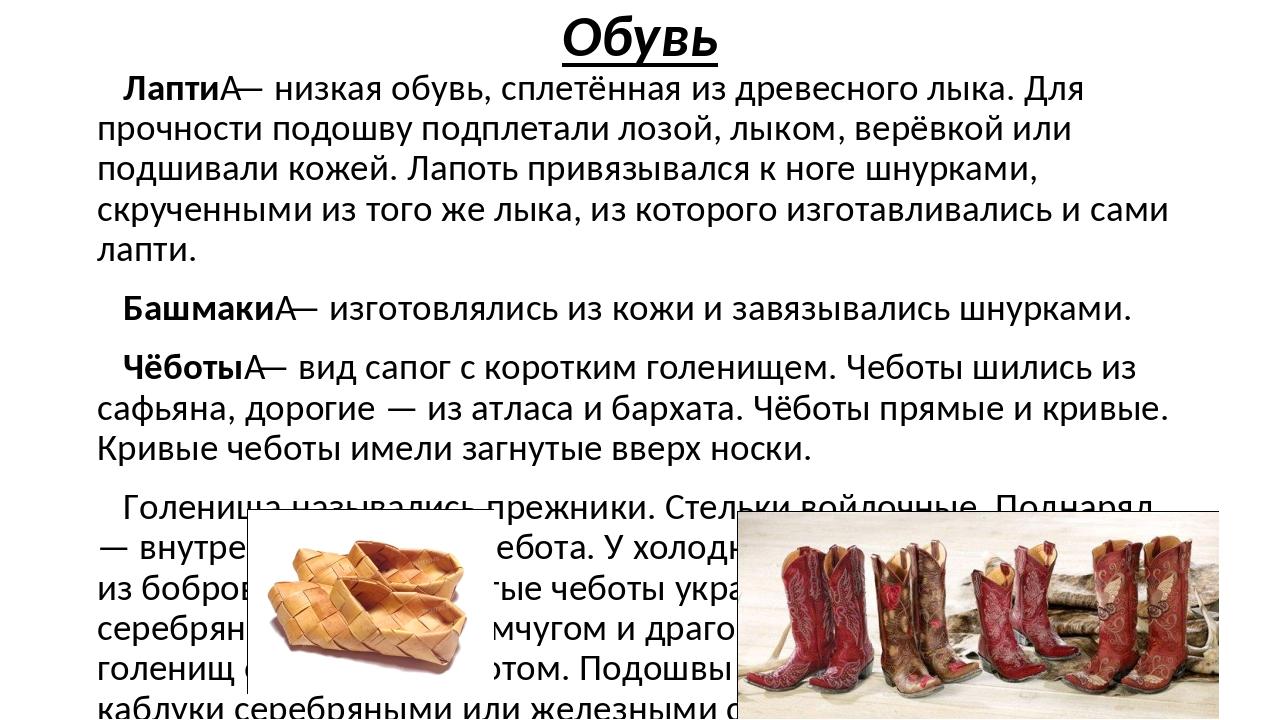 Обувь Лапти— низкая обувь, сплетённая из древесного лыка. Для прочности подо...