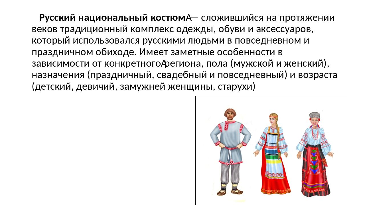 Русский национальный костюм— сложившийся на протяжении веков традиционный к...
