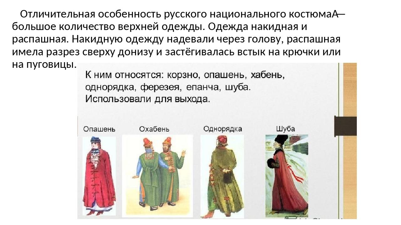 Отличительная особенность русского национального костюма— большое количеств...