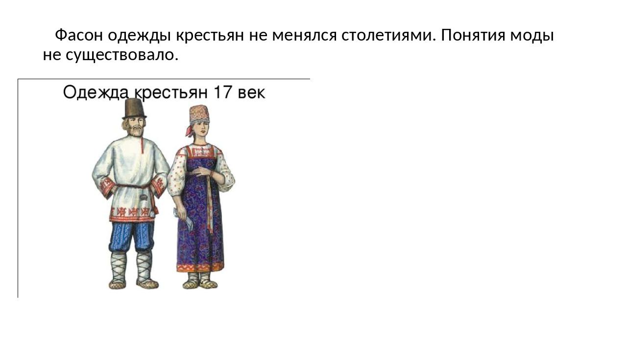 Фасон одежды крестьян не менялся столетиями. Понятия моды не существовало.
