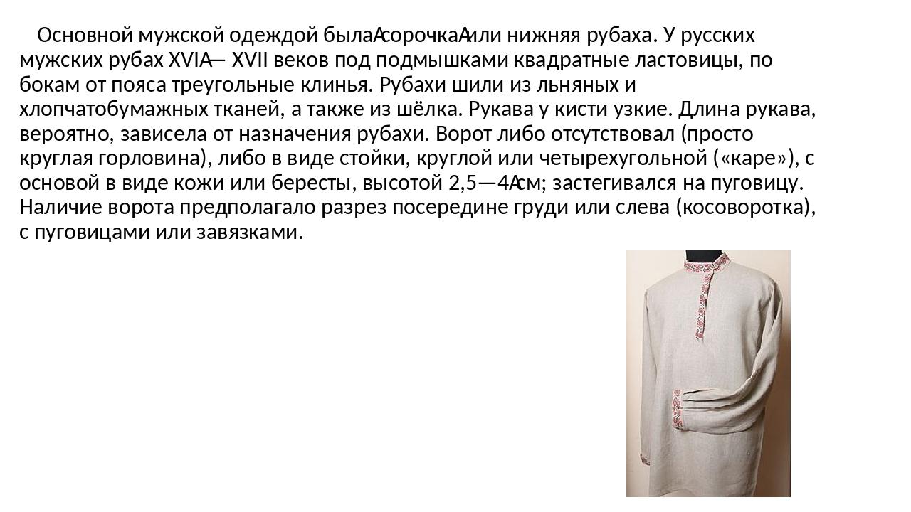 Основной мужской одеждой быласорочкаили нижняя рубаха. У русских мужских р...