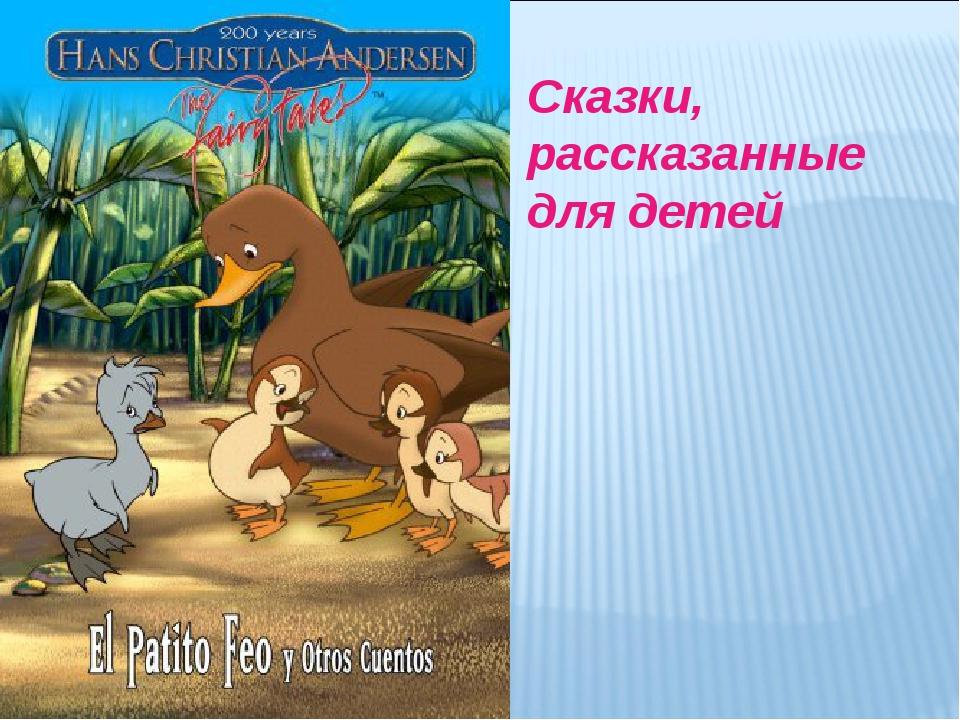 Сказки, рассказанные для детей