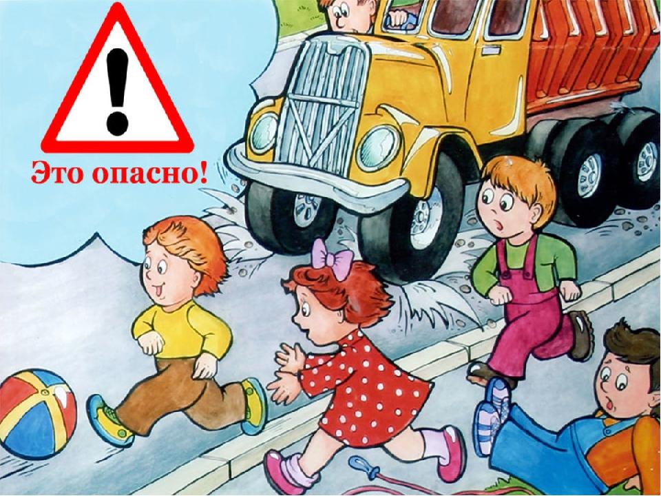 Картинка опасность на дороге