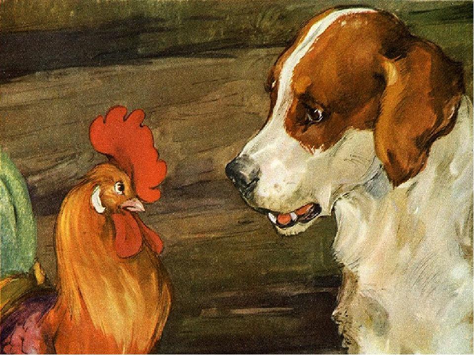 Картинка петух и пес