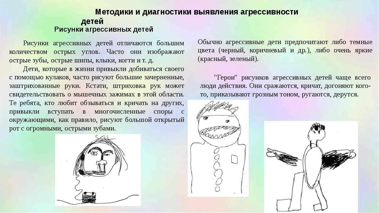 Рисунки агрессивных детей Рисунки агрессивных детей отличаются большим количе...