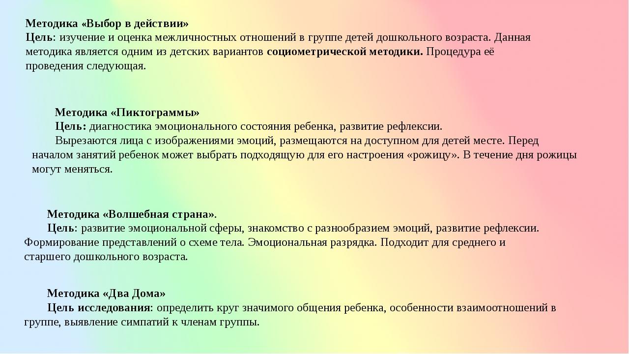 Методика «Выбор в действии» Цель: изучение и оценка межличностных отношений в...