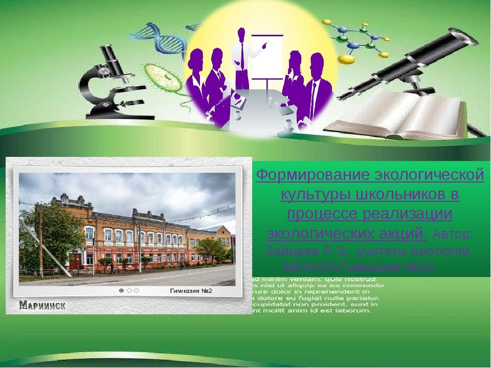 Формирование экологической культуры школьников в процессе реализации экологич...