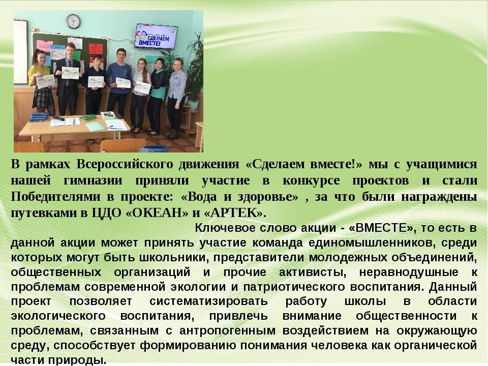 В рамках Всероссийского движения «Сделаем вместе!» мы с учащимися нашей гимна...