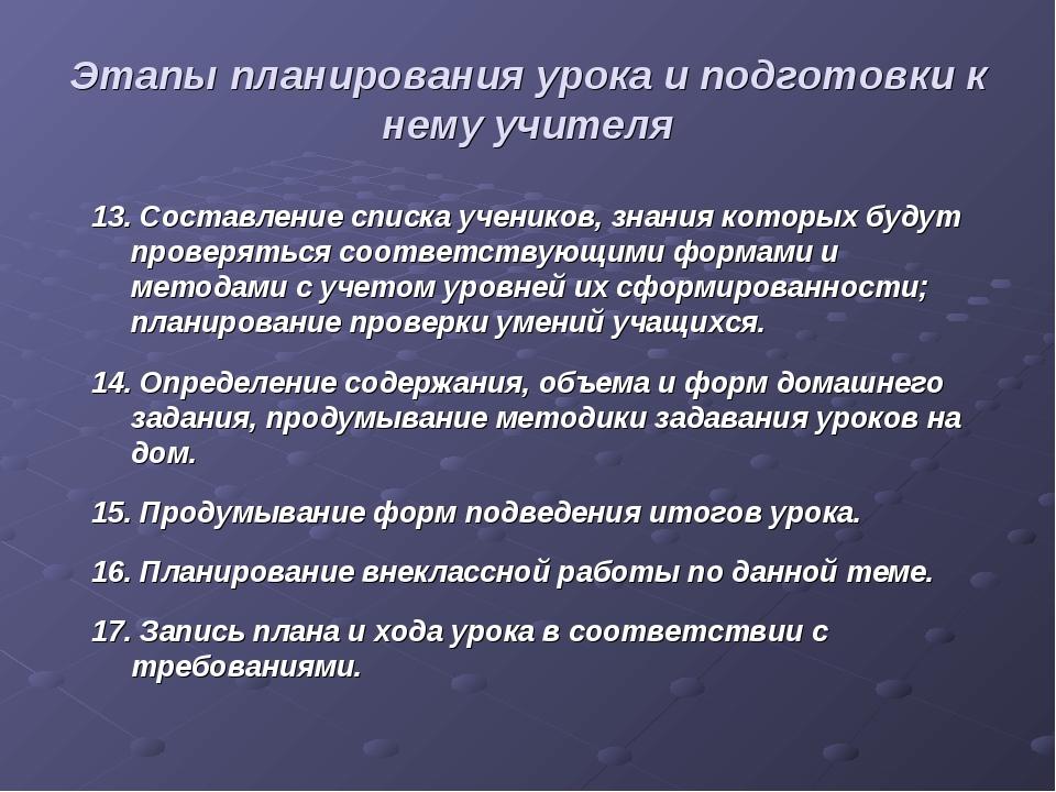 Этапы планирования урока и подготовки к нему учителя 13. Составление списка у...