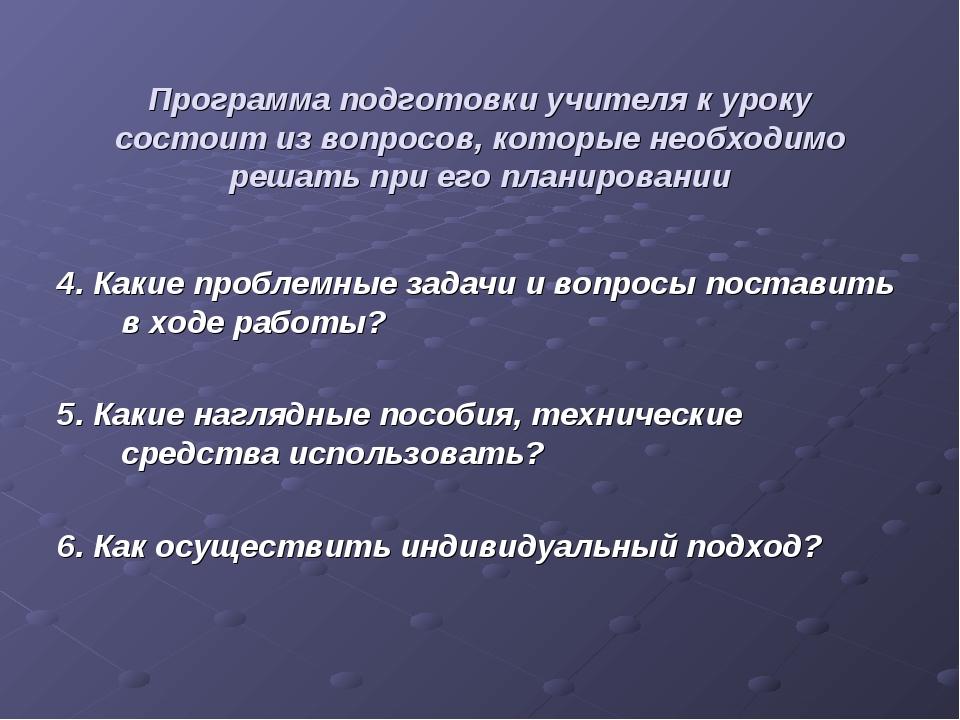 Программа подготовки учителя к уроку состоит из вопросов, которые необходимо...