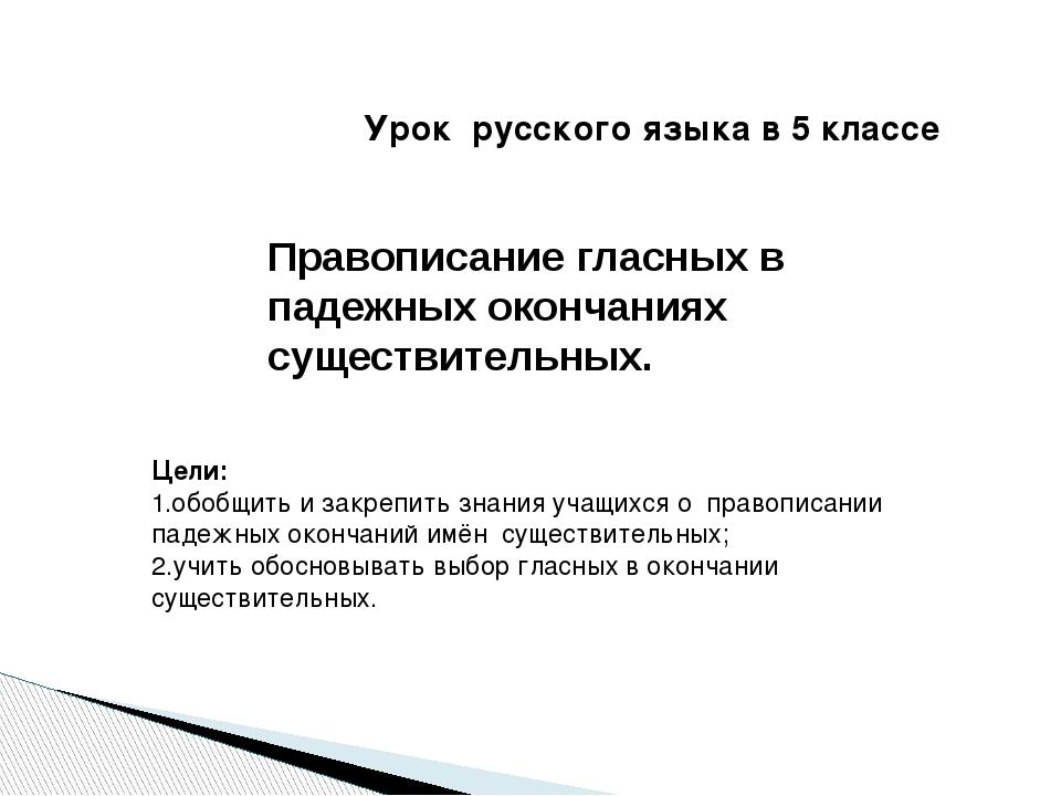 Правописание гласных в падежных окончаниях существительных. Урок русского язы...