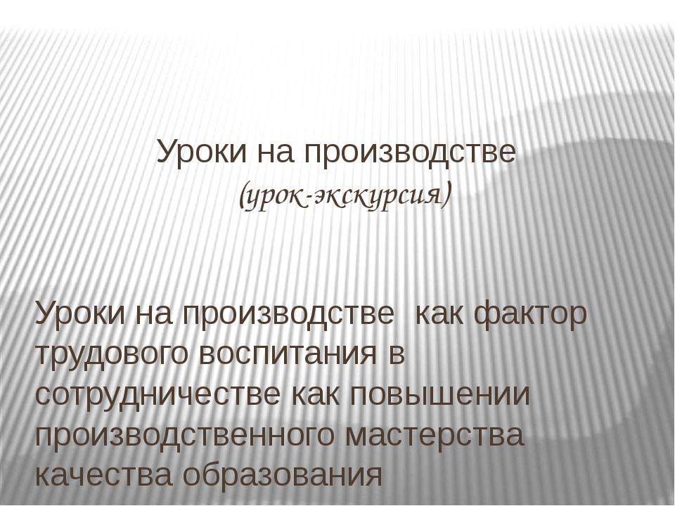 Экскурсия Слово экскурсия латинского происхождения и в переводе на русский яз...