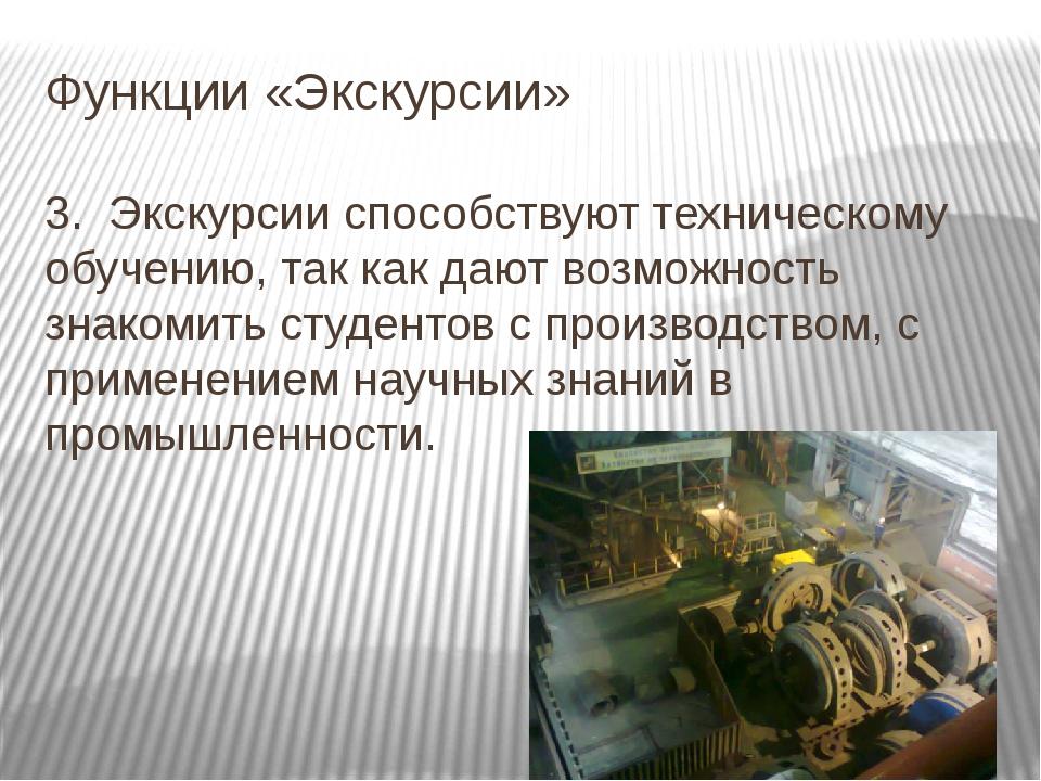 Место прохождения Уроки –экскурсии проводятся на предприятиях АО «СГПОО» : Ша...