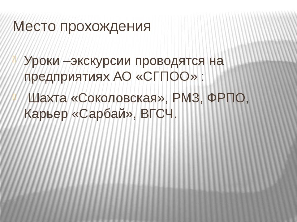 АО ссгпо карьер «сарбайский»