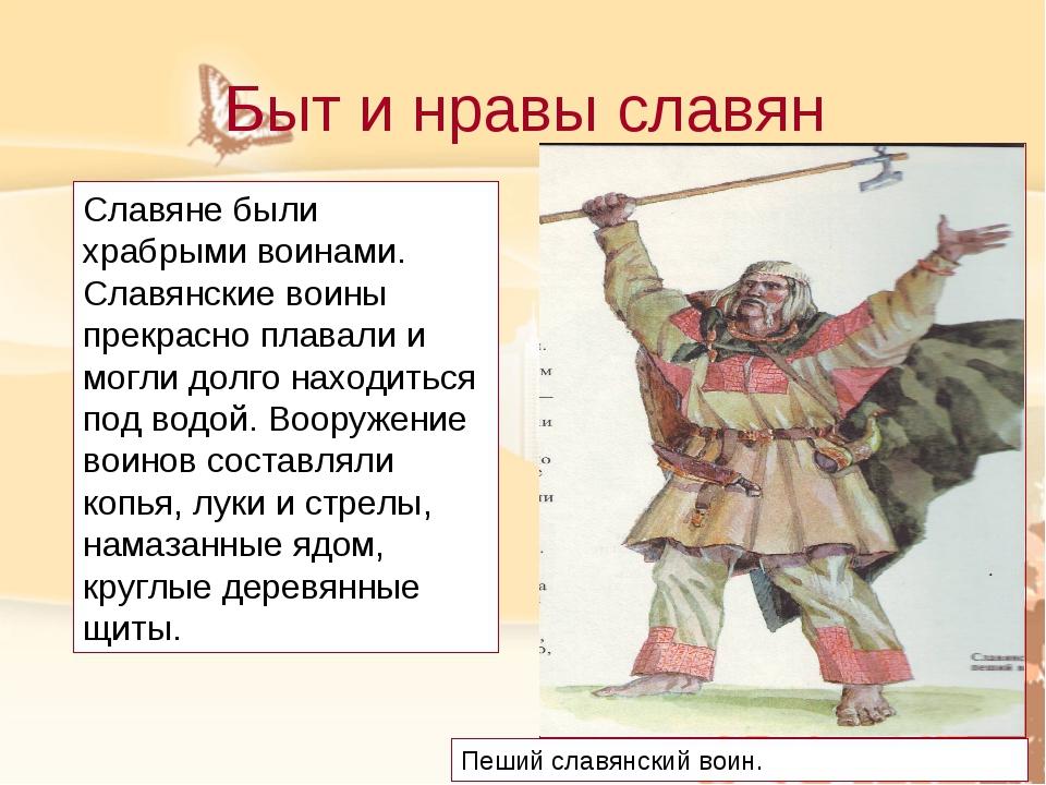 Информация о славянах и картинки