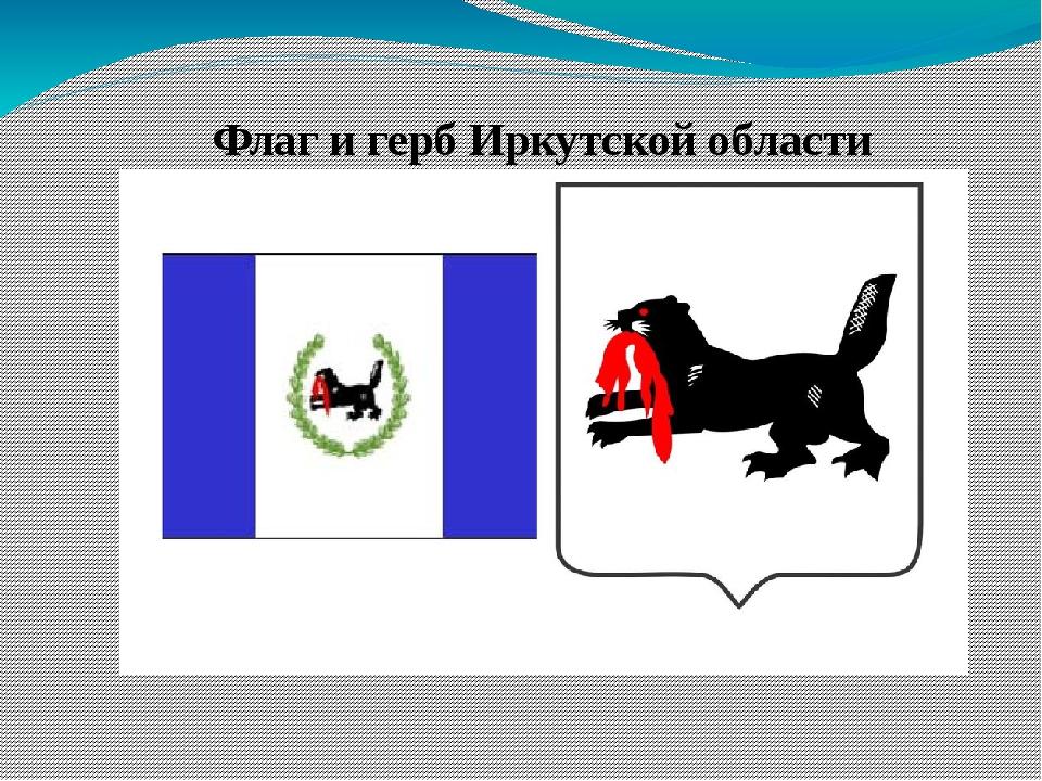 картинки иркутск герб больнице тульской