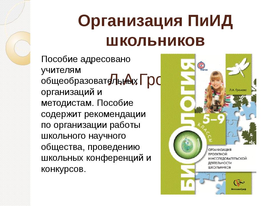 Организация ПиИД школьников Л.А.Громова Пособие адресовано учителям общеобраз...