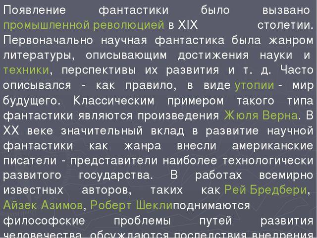 Проект 100 лет научной фантастики в литературе (Мир фантастики ... | 480x640