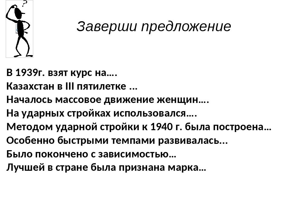 В 1939г. взят курс на…. Казахстан в III пятилетке ... Началось массовое движе...