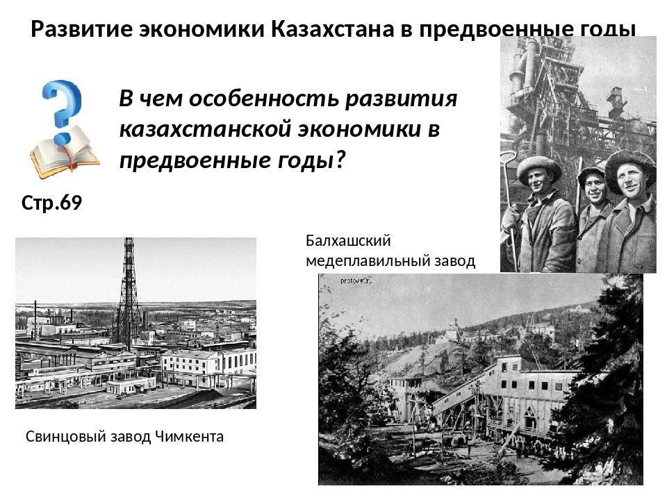 Стр.69 Развитие экономики Казахстана в предвоенные годы В чем особенность раз...