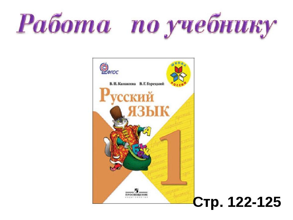 Стр. 122-125