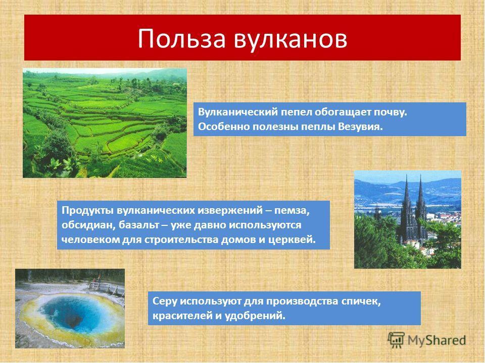 картинки про плодородие почвы возле вулканов полюбить