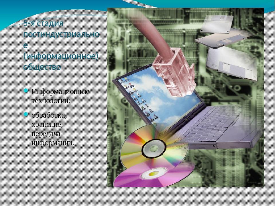 5-я стадия постиндустриальное (информационное) общество Информационные техно...