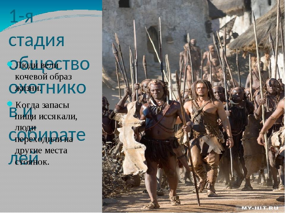 1-я стадия общество охотников и собирателей Люди вели кочевой образ жизни....