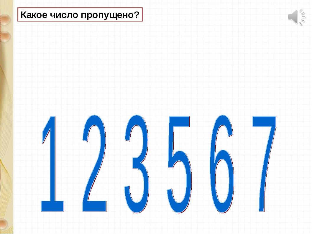 Какое число пропущено?