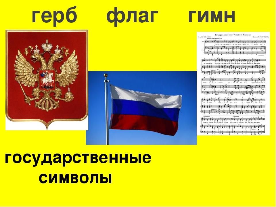 герб флаг гимн государственные символы