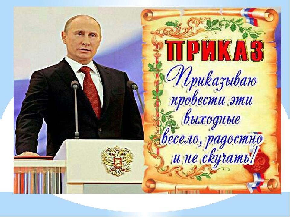 Прикольные поздравления президента с днем рождения