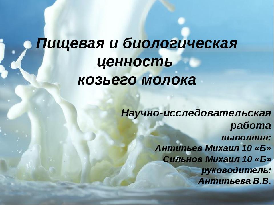 Пищевая и биологическая ценность козьего молока Научно-исследовательская рабо...