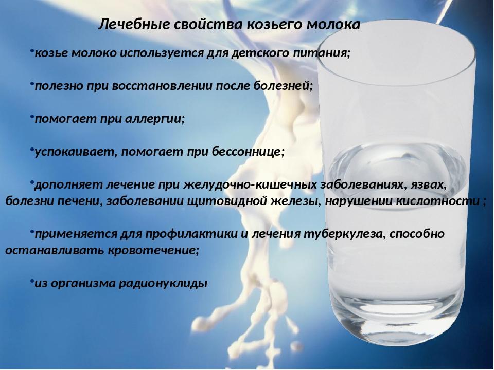 Лечебные свойства козьего молока козье молоко используется для детского питан...
