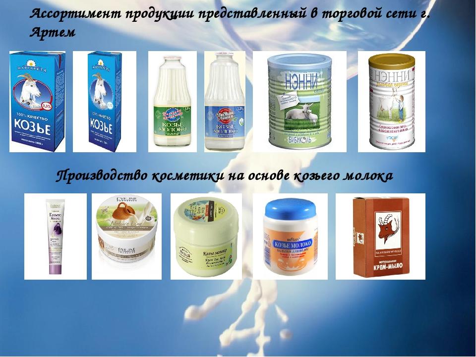 Ассортимент продукции представленный в торговой сети г. Артем Производство ко...