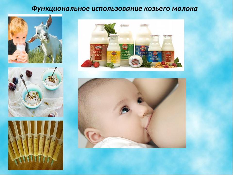 Функциональное использование козьего молока
