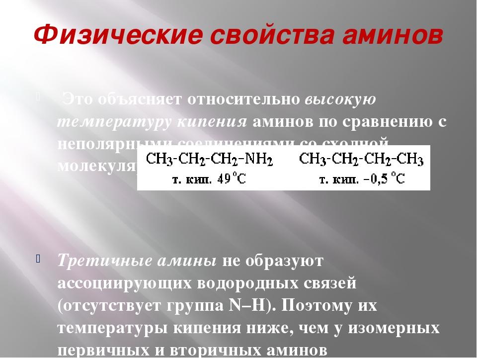 Физические свойства аминов Это объясняет относительно высокую температуру кип...