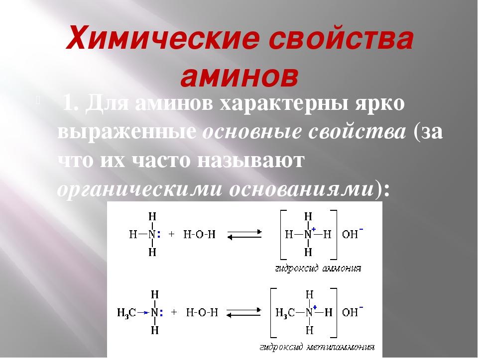 Химические свойства аминов 1. Для аминов характерны ярко выраженные основные...